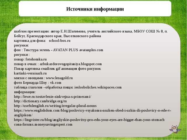 Источники информации шаблон презентации: автор Е.Н.Шалимова, учитель английск...