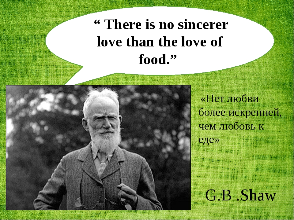 """"""" There is no sincerer love than the love of food."""" G.B .Shaw «Нет любви бол..."""