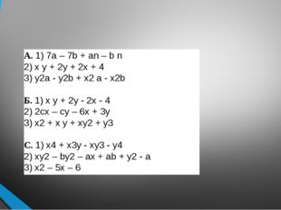 А.1) 7а – 7b + аn – b n 2) x y + 2y + 2x + 4 3) y2a - y2b + x2a - x2b Б.1)