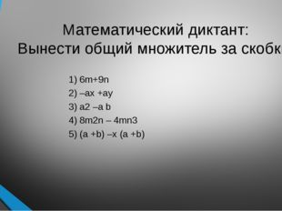 Математический диктант: Вынести общий множитель за скобки: 1) 6m+9n 2) –ax +a