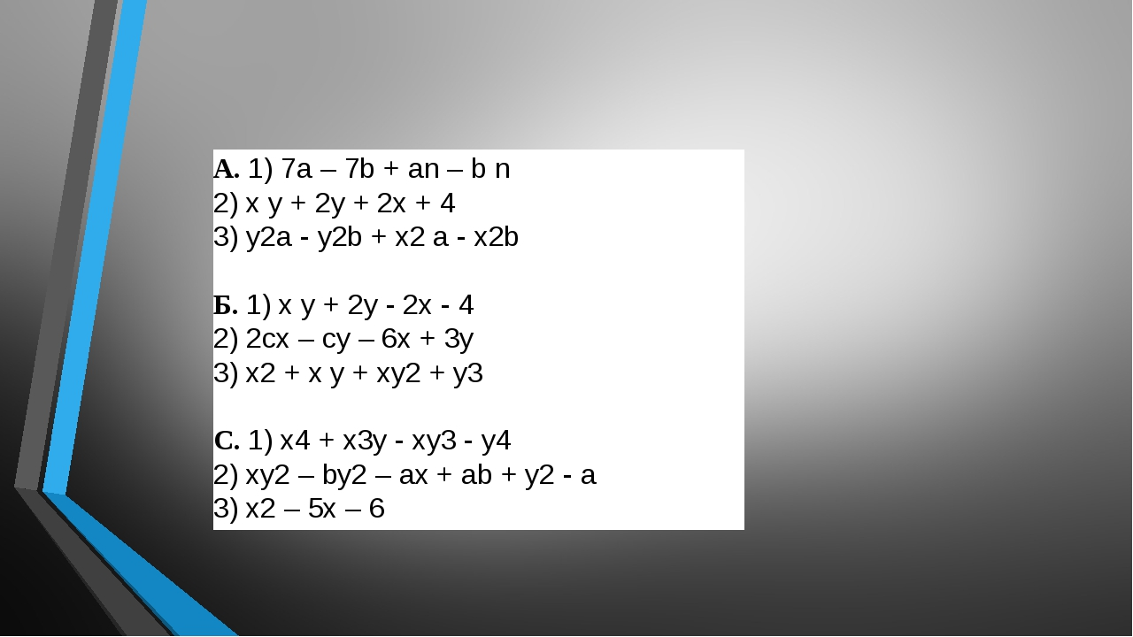 А.1) 7а – 7b + аn – b n 2) x y + 2y + 2x + 4 3) y2a - y2b + x2a - x2b Б.1)...