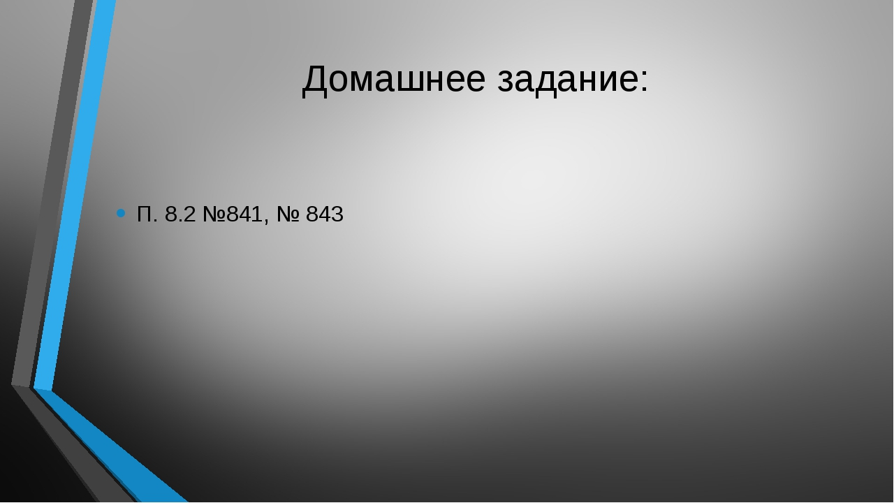 Домашнее задание: П. 8.2 №841, № 843