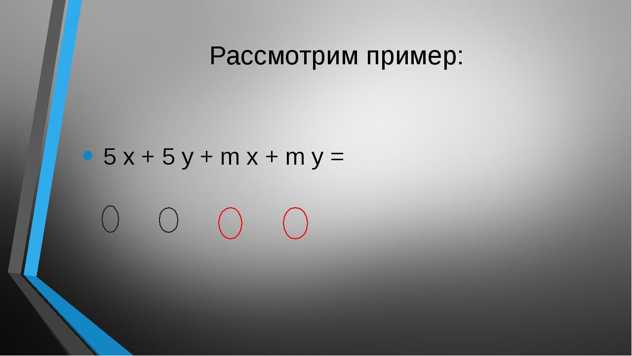 Рассмотрим пример: 5 x + 5 y + m x + m y =