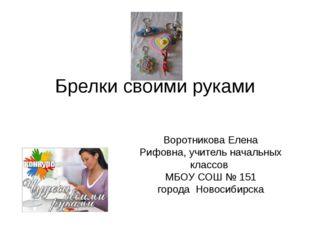 Брелки своими руками Воротникова Елена Рифовна, учитель начальных классов МБО