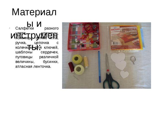 Материалы и инструменты: Салфетки разного цвета, ножницы, ножницы, нитки, игл...