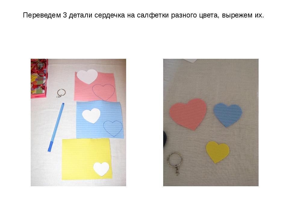 Переведем 3 детали сердечка на салфетки разного цвета, вырежем их.