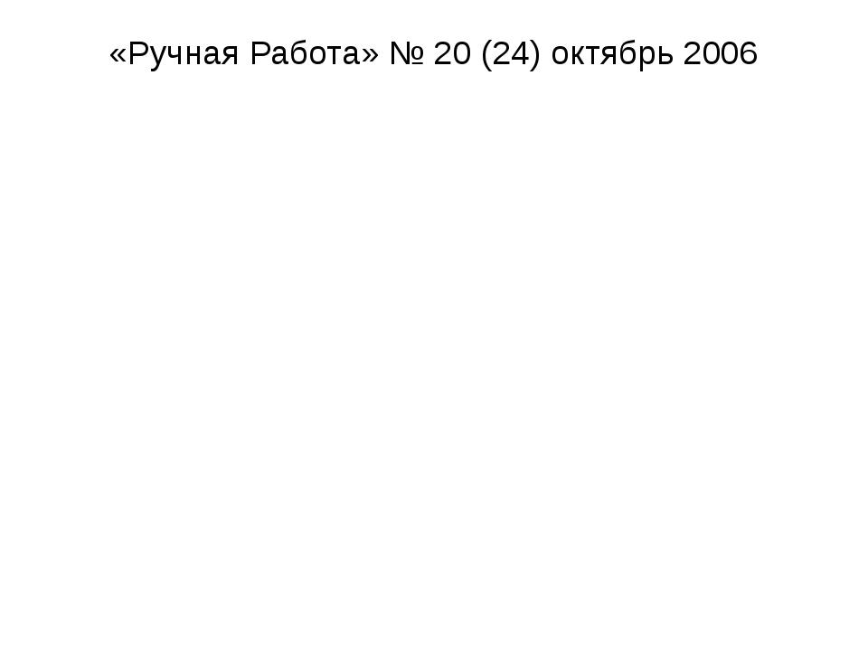 «Ручная Работа» № 20 (24) октябрь 2006