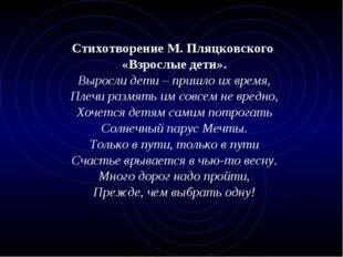 Стихотворение М. Пляцковского «Взрослые дети». Выросли дети – пришло их время