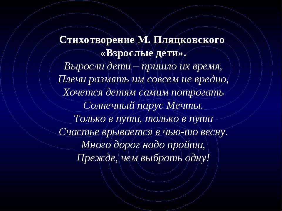Стихотворение М. Пляцковского «Взрослые дети». Выросли дети – пришло их время...