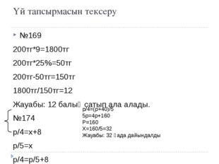 Үй тапсырмасын тексеру №169 200тг*9=1800тг 200тг*25%=50тг 200тг-50тг=150тг 18