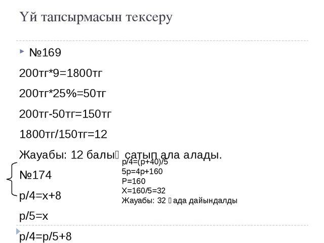 Үй тапсырмасын тексеру №169 200тг*9=1800тг 200тг*25%=50тг 200тг-50тг=150тг 18...