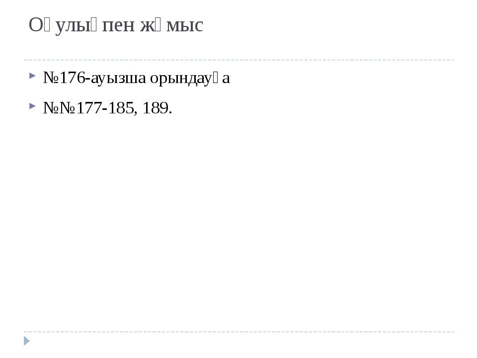 Оқулықпен жұмыс №176-ауызша орындауға №№177-185, 189.