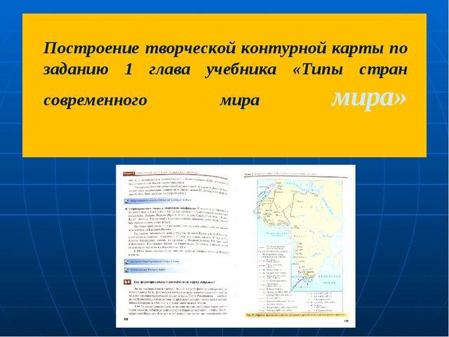 Построение творческой контурной карты по заданию 1 глава учебника «Типы стран...