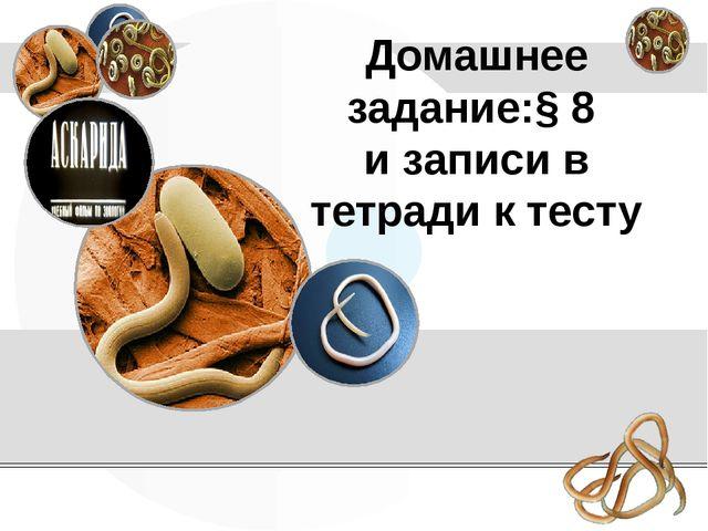 Домашнее задание:§ 8 и записи в тетради к тесту