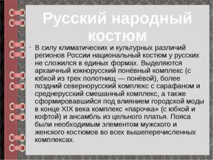 Русский народный костюм В силу климатических и культурных различий регионов Р
