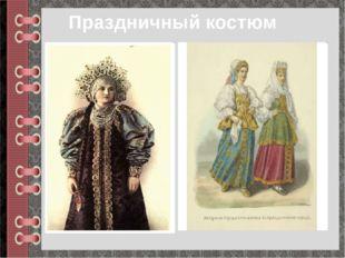 Праздничный костюм