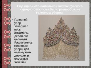 Ещё одной отличительной чертой русского народного костюма было разнообразие г