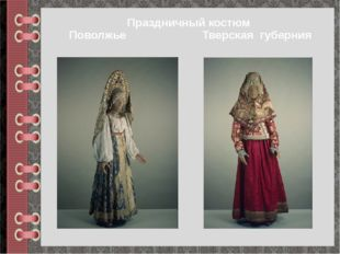 Праздничный костюм Поволжье Тверская губерния
