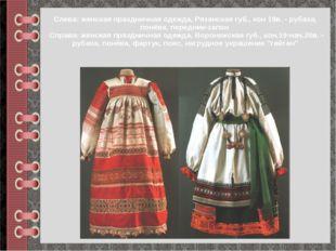 Слева: женская праздничная одежда, Рязанская губ., кон 19в. - рубаха, понёва,
