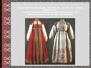 Слева: праздничная одежда, Тверская губ., пер.пол.19в. - рубаха, сарафан, поя