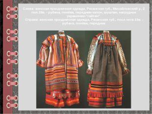 Слева: женская праздничная одежда, Рязанская губ., Михайловский у., 2 пол.19в