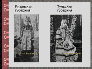 Рязанская губерния Тульская губерния