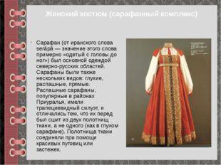Женский костюм (сарафанный комплекс) Сарафан (от иранского слова sеrāрā — зна