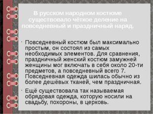 В русском народном костюме существовало чёткое деление на повседневный и праз