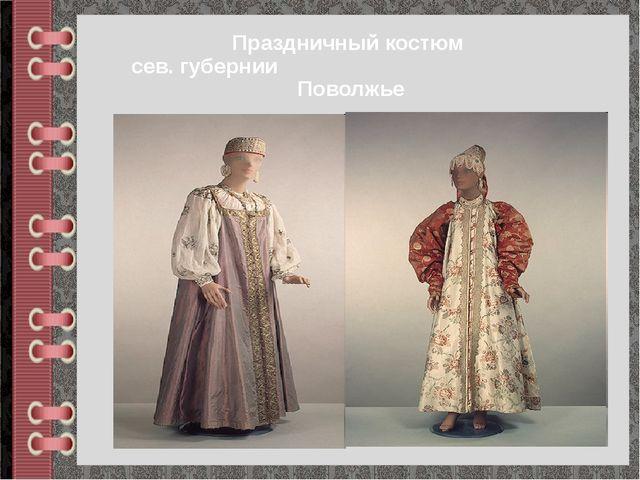Праздничный костюм сев. губернии Поволжье