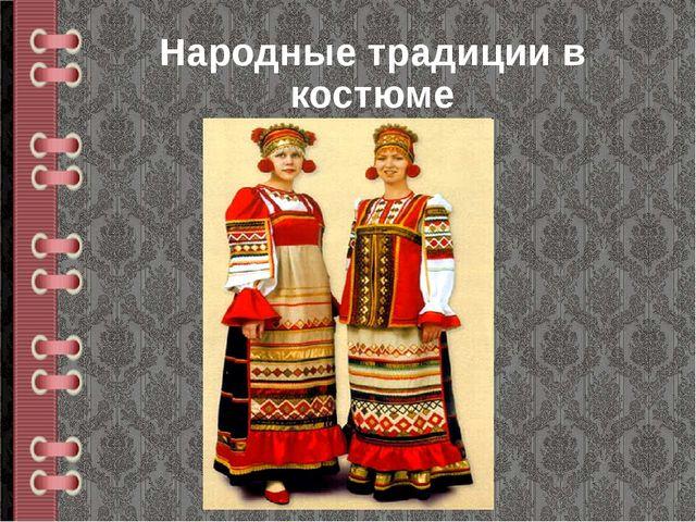 Народные традиции в костюме