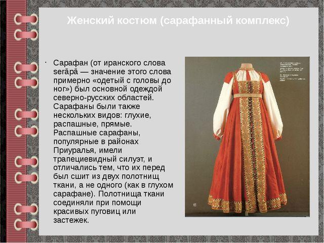 Женский костюм (сарафанный комплекс) Сарафан (от иранского слова sеrāрā — зна...