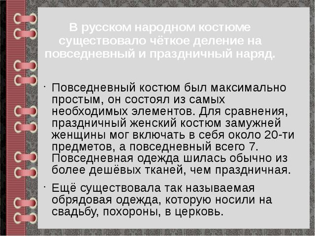 В русском народном костюме существовало чёткое деление на повседневный и праз...
