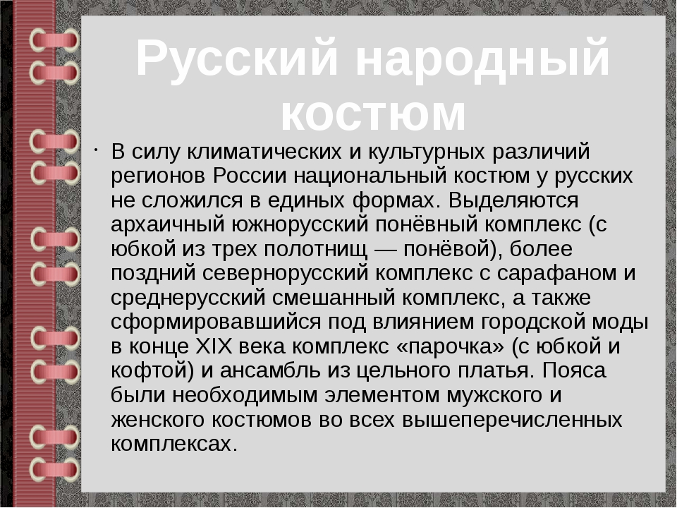 Русский народный костюм В силу климатических и культурных различий регионов Р...