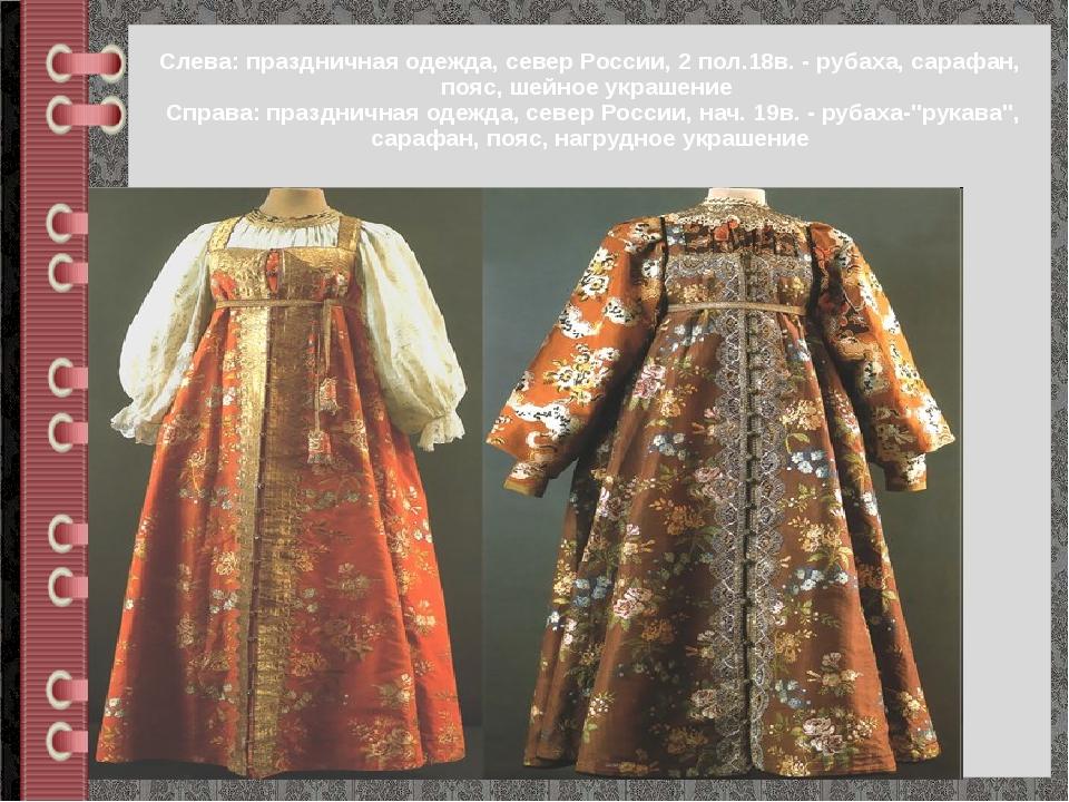 Слева: праздничная одежда, север России, 2 пол.18в. - рубаха, сарафан, пояс,...
