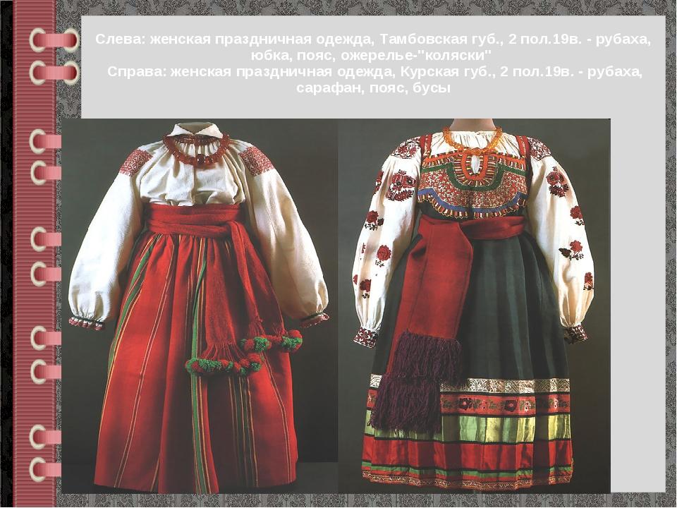 Слева: женская праздничная одежда, Тамбовская губ., 2 пол.19в. - рубаха, юбка...