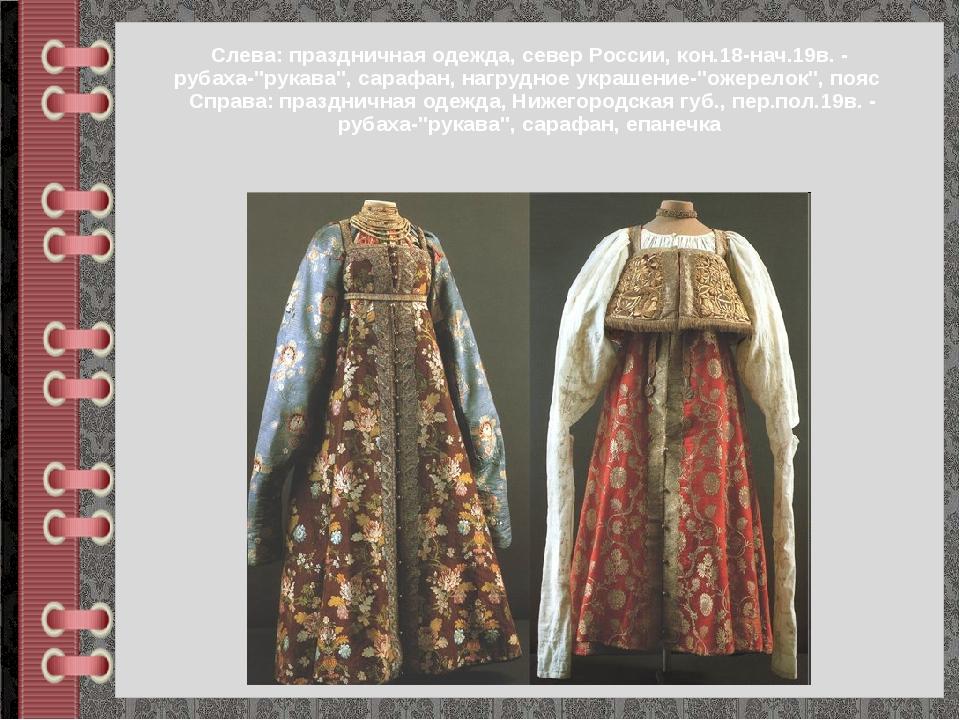 """Слева: праздничная одежда, север России, кон.18-нач.19в. - рубаха-""""рукава"""", с..."""