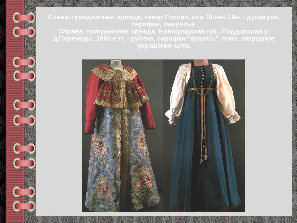 Слева: праздничная одежда, север России, кон.18-нач.19в. - душегрея, сарафан,...