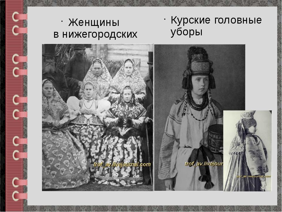 Женщины в нижегородских костюмах Курские головные уборы