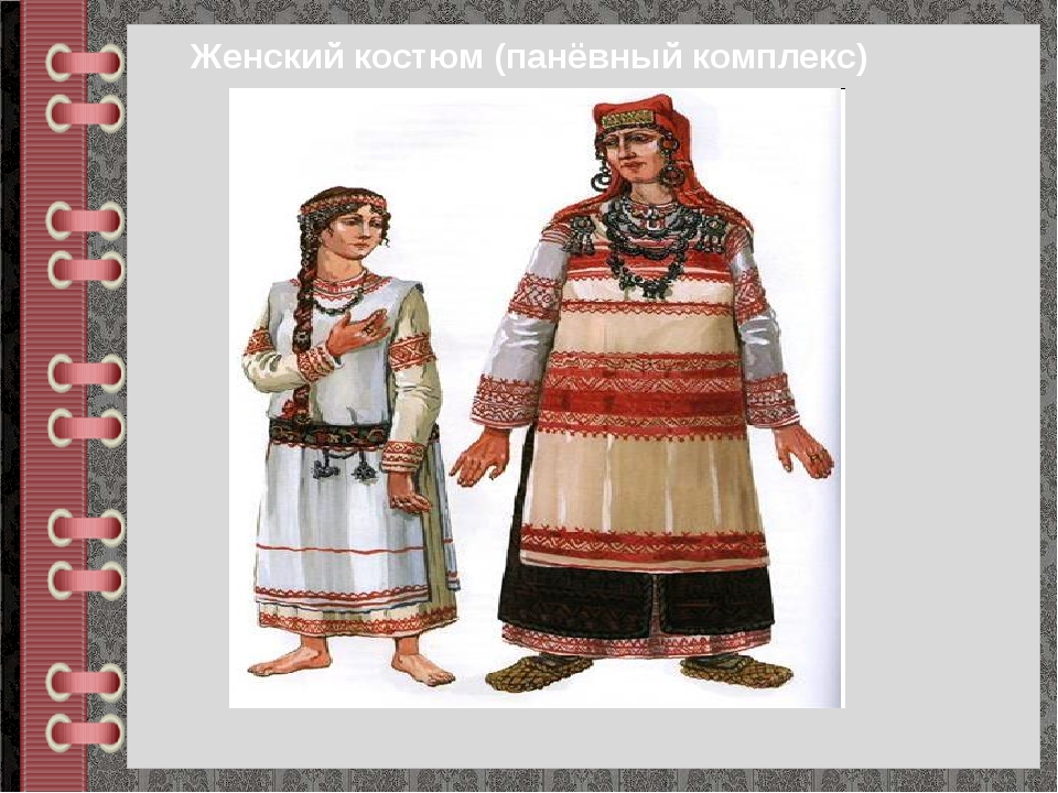 Женский костюм (панёвный комплекс)