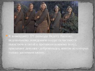 К коменданту 171 разъезда Федоту Васкову, недовольному поведением солдат (в ч