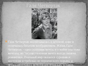 Галя Четвертак воспитывалась в детском доме и отличалась богатым воображением
