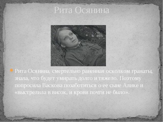 Рита Осянина, смертельно раненная осколком гранаты, знала, что будет умирать...