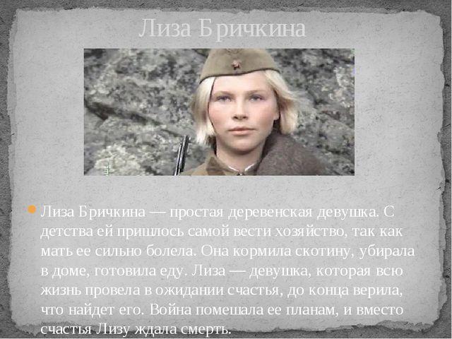 Лиза Бричкина — простая деревенская девушка. С детства ей пришлось самой вест...