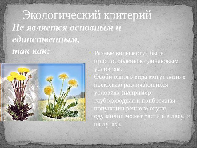 Не является основным и единственным, так как: Экологический критерий Разные в...