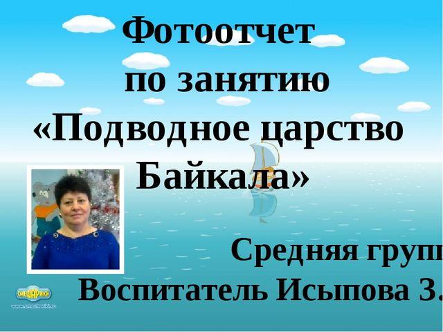 Фотоотчет по занятию «Подводное царство Байкала» Средняя группа Воспитатель И...