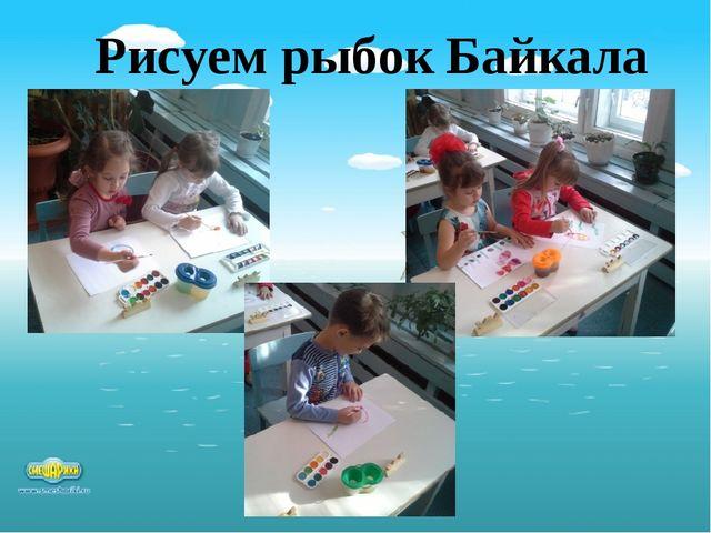 Рисуем рыбок Байкала
