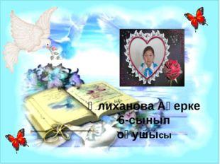 Әлиханова Ақерке 6-сынып оқушысы