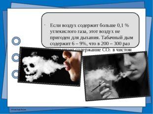 Если воздух содержит больше 0,1 % углекислого газа, этот воздух не пригоден д