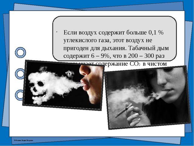 Если воздух содержит больше 0,1 % углекислого газа, этот воздух не пригоден д...