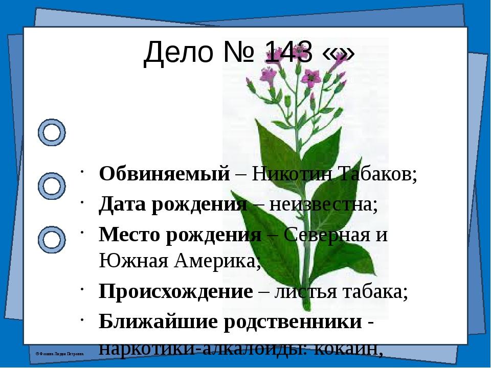 Дело № 143 «» Обвиняемый – Никотин Табаков; Дата рождения – неизвестна; Место...